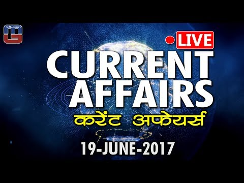 CURRENT AFFAIRS LIVE   19 - JUNE - 2017   करंट अफेयर्स लाइव  