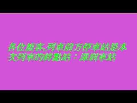 {Old CRH1'sPA }  The broadcast of the CRH1 train Shenzhen Station
