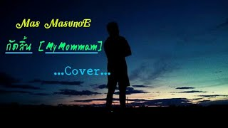 กัดลิ้น - [Mymommam] Cover by Mas Tuntimas