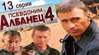 Псевдоним Албанец 4 сезон 13 серия