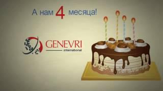 Скачать День рождения Genevri Нам 4 месяца