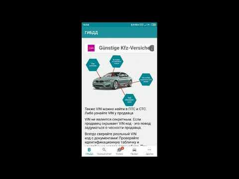 Антиперекуп .Проверка автомобиля при покупке(приложение по ОСАГО,техосмотру,базам ГИБДД,база РСА)
