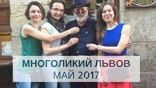 Многоликий Львов c Компанией Би-Тур