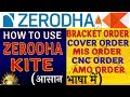 How to Place Buy and Sell Orders on Zerodha platform | HINDI || Market Sunrisers