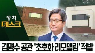 김명수 대법원장 공관…'초호화 리모델링' 적발 | 정치데스크