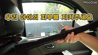 초간단 차량용 카 커튼 설치(08 쏘렌토), 우리 아이…