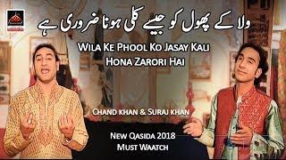 Qasida Wila Ke Phool Ko Jasay Kali Hona Zarori Hai - Chand khan Suraj khan - 2018.mp3