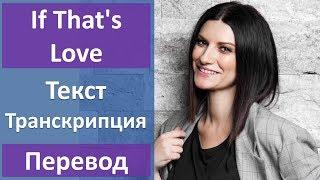 Скачать Laura Pausini If That S Love текст перевод транскрипция
