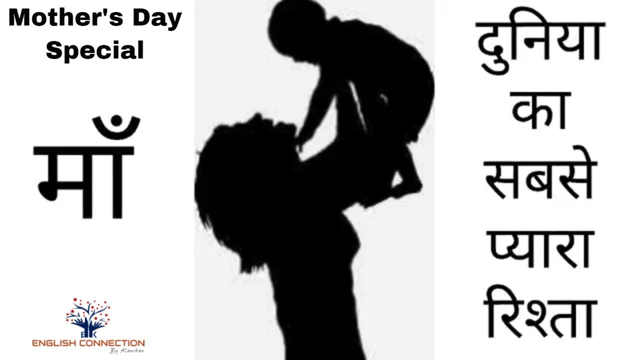 म एक खबसरत रशत Mothers Day Special