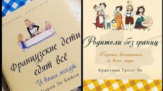 Книжный обзор книг по воспитания детей.