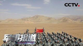 《军事报道》 20190815| CCTV军事