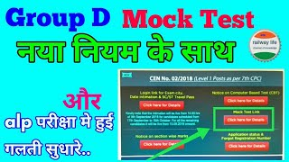 Group d mock test :- गलती सुधार एवं नया बदलाव । Mistake Eliminate & new change