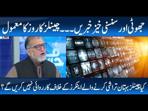 Electronic Media Lacks Editorial Control | Harf e Raaz with Orya Maqbool Jan