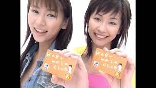 少し懐かしいCM集(2006年)#24 A Little Nostalgic CM Collection(2006)#24