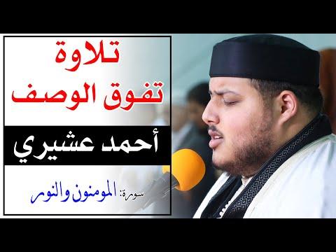 تلاوة تفوق الوصف، للقارئ المبدع: أحمد عشيري، سورة المومنون، Best Quran recitation -Qari ahmed achiri