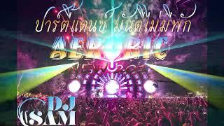 เพลงแอโรบิค ตัวอย่าง ชุดปาตี้ มันดีไม่มีพัก Aerobics DJ-SAM 2K19