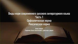 2. Виды норм современного русского языка. Часть 1