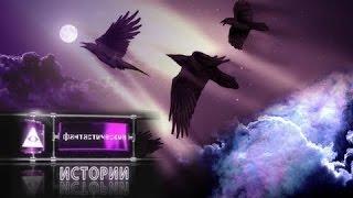 Фантастические истории  Неизбежность  Путь в апокалипсис ¦ птицы