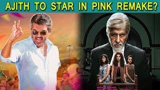 Ajith in remake movie