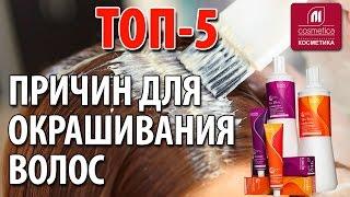 ТОП-5 причин для окрашивания волос. Когда нужно красить волосы ? Секреты окрашивания волос