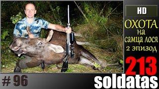 Охота на лося 2016
