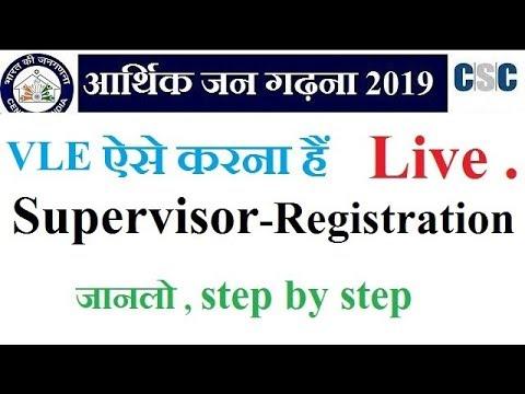 आर्थिक जनगढ़ना 2019 में ऐसे करना है , csc vle Supervisor Registration step by step देख लो