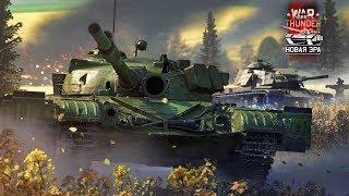 War Thunder Топим к Т64А
