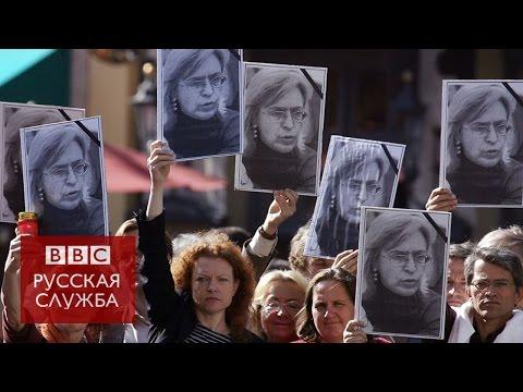 Убийство Политковской: дело до сих пор не закрыто