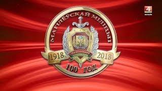 100 лет Могилевской милиции концерт [БЕЛАРУСЬ 4| Могилев]