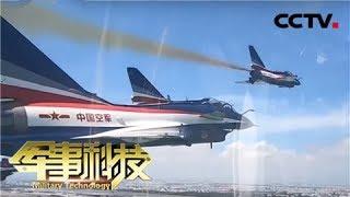 《军事科技》 20200317 中国蓝天仪仗队| CCTV军事