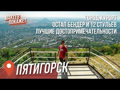 """Почему город """"Пятигорск"""" назван именно так? Провал и Остап Бендер"""