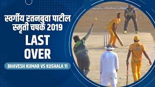 BHAVESH PAWAR VS KUSHALA XI | LAST OVER | RATAN BUVA PATIL SMRUTI CHASHAK 2019 | KATAI | DOMBIVALI
