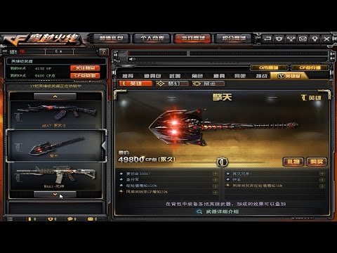 CrossFire China - VIP Weapons V7.2.0.0 March 2016