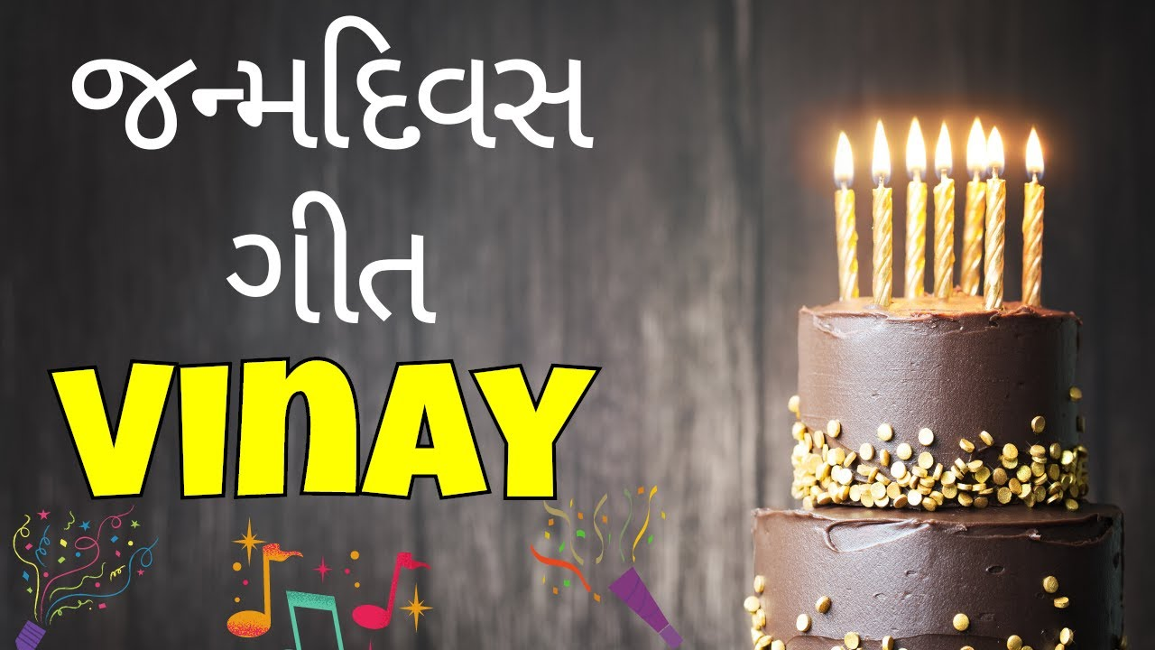 Birthday Song for Vinay -  જન્મદિવસની શુભેચ્છાઓ | Happy Birthday Song in Gujarati
