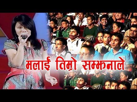 Malai Timro Samjhanaale   मलाई तिम्रो सम्झनाले हाँसी हाँसी बाँच्न पनि दिएन  PROMO  Bindabasini Music
