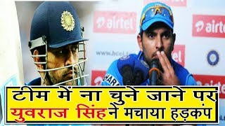 India vs Australia 2017: Yuvraj Singh Shocking Statement For Not Selecting Him| Dhoni Supported Yuvi