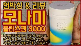 [언박싱 & 리뷰] 모나미 플러스펜 3000 6…