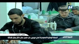 الصورة تتكلم - الحملة الوطنية السعودية تمنح مهجري حلب فرص عمل داخل ورش الإغاثة بغازي عنتاب
