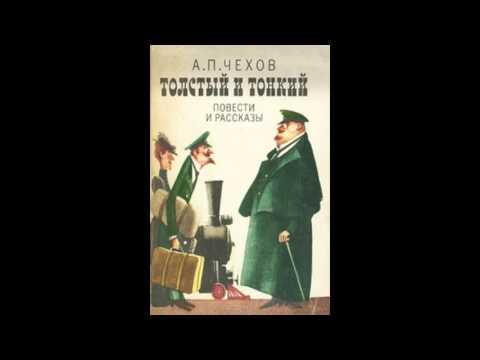 А. П. Чехов - Толстый и тонкий