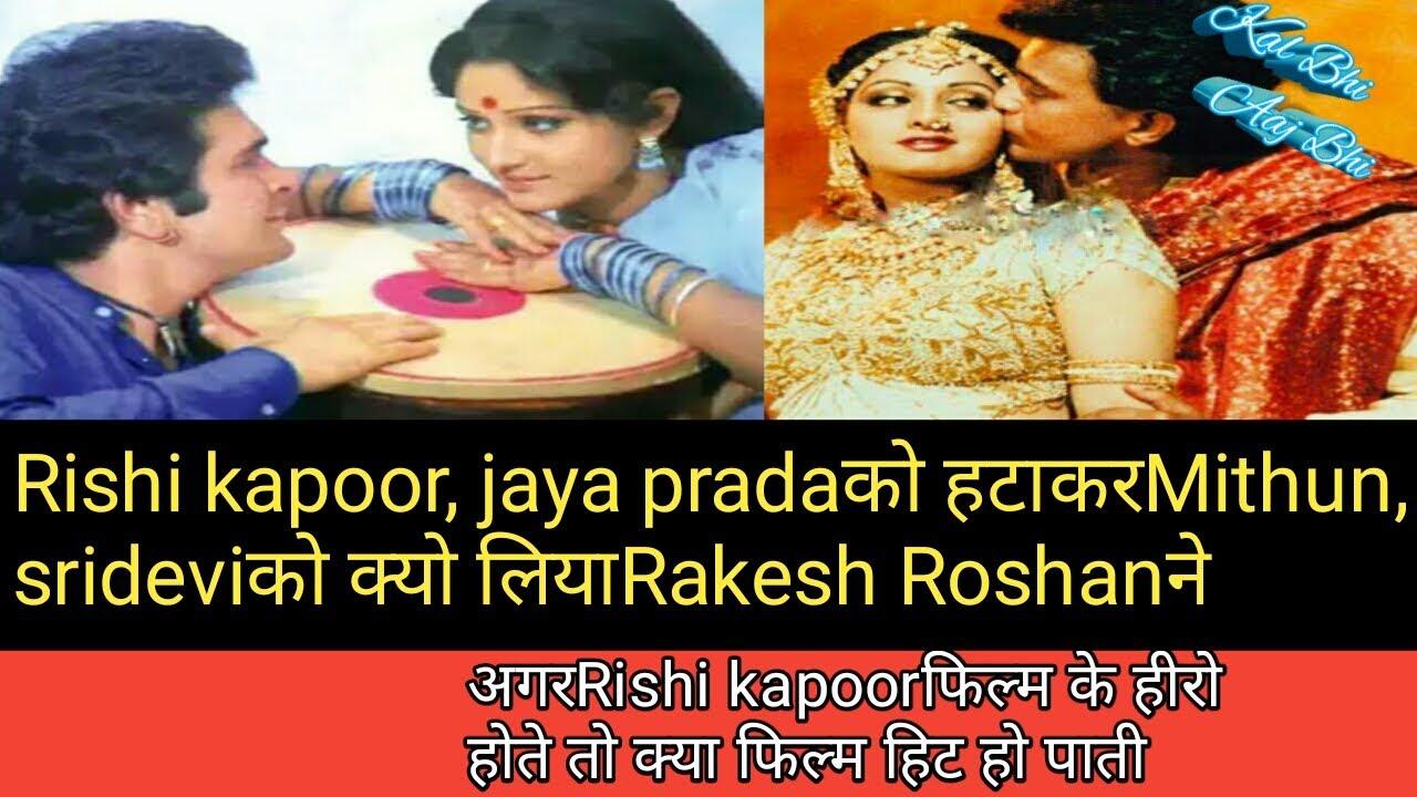 Mithun,srideviको लेने के लिये Rishi kapoor jaya prada को क्यों हटायाRakesh roshan ने