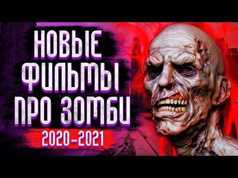 Фильмы про зомби и сериалы про зомби