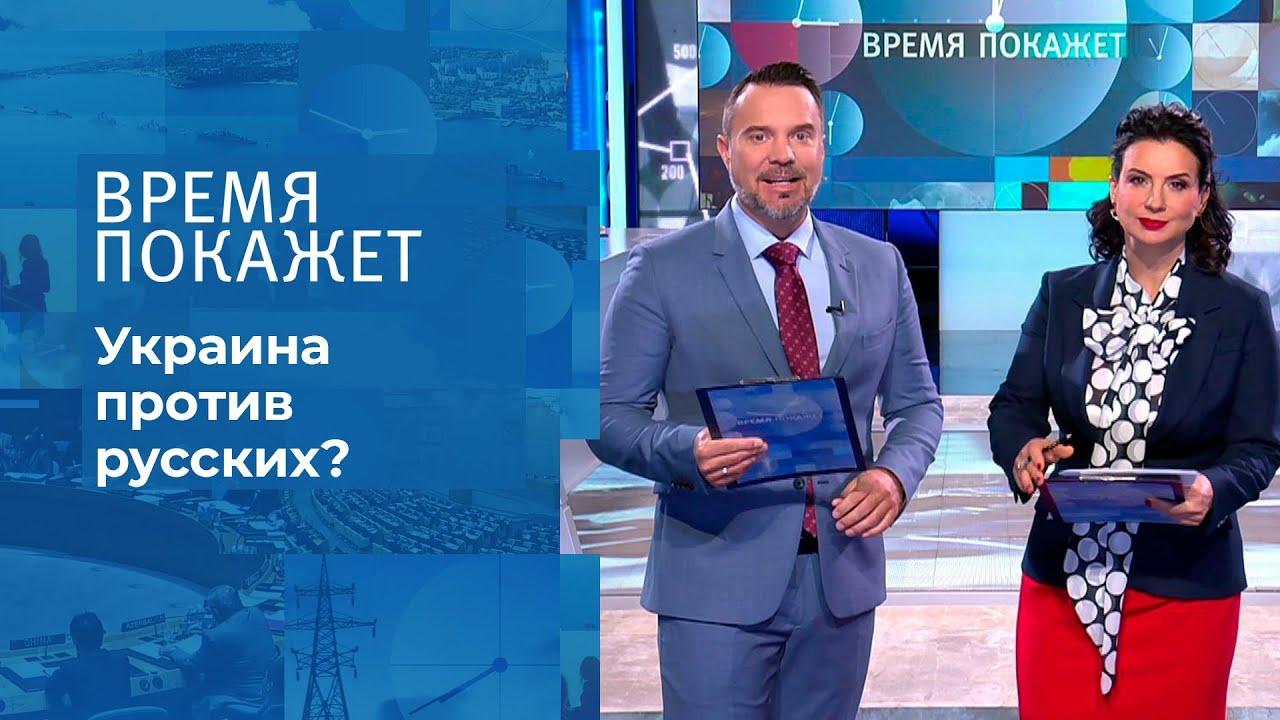Мифы современной Украины. Время покажет. Фрагмент выпуска от 09.09.2021