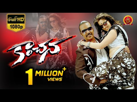 Kanchana (Muni - 2) Full Movie || Horror...
