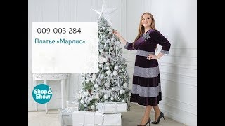 Платье «Марлис». Shop & Show (мода)