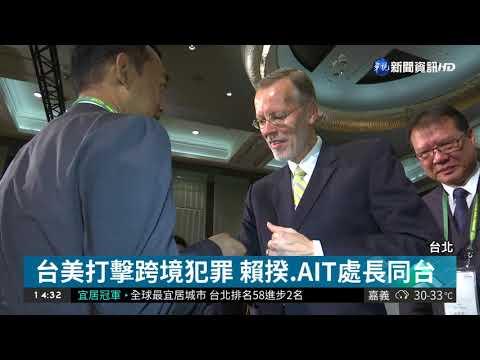 台美打擊跨境犯罪 賴揆.AIT處長同台  華視新聞 20180814