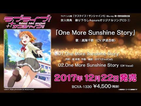 【試聴動画】「ラブライブ!サンシャイン!!」TVアニメ2期Blu-ray 第1巻特装限定版 封入特典・録り下ろしAqoursオリジナルソングCD①「One More Sunshine Story」