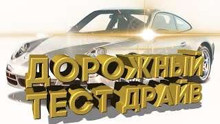 Дорожный тест драйв 2008 Porsche 911 Carrera | Test drive 2008 Porsche 911 Carrera