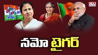 నమో టైగర్  : West Bengal CM Mamata Banerjee to meet PM Modi in Delhi today | CVR News