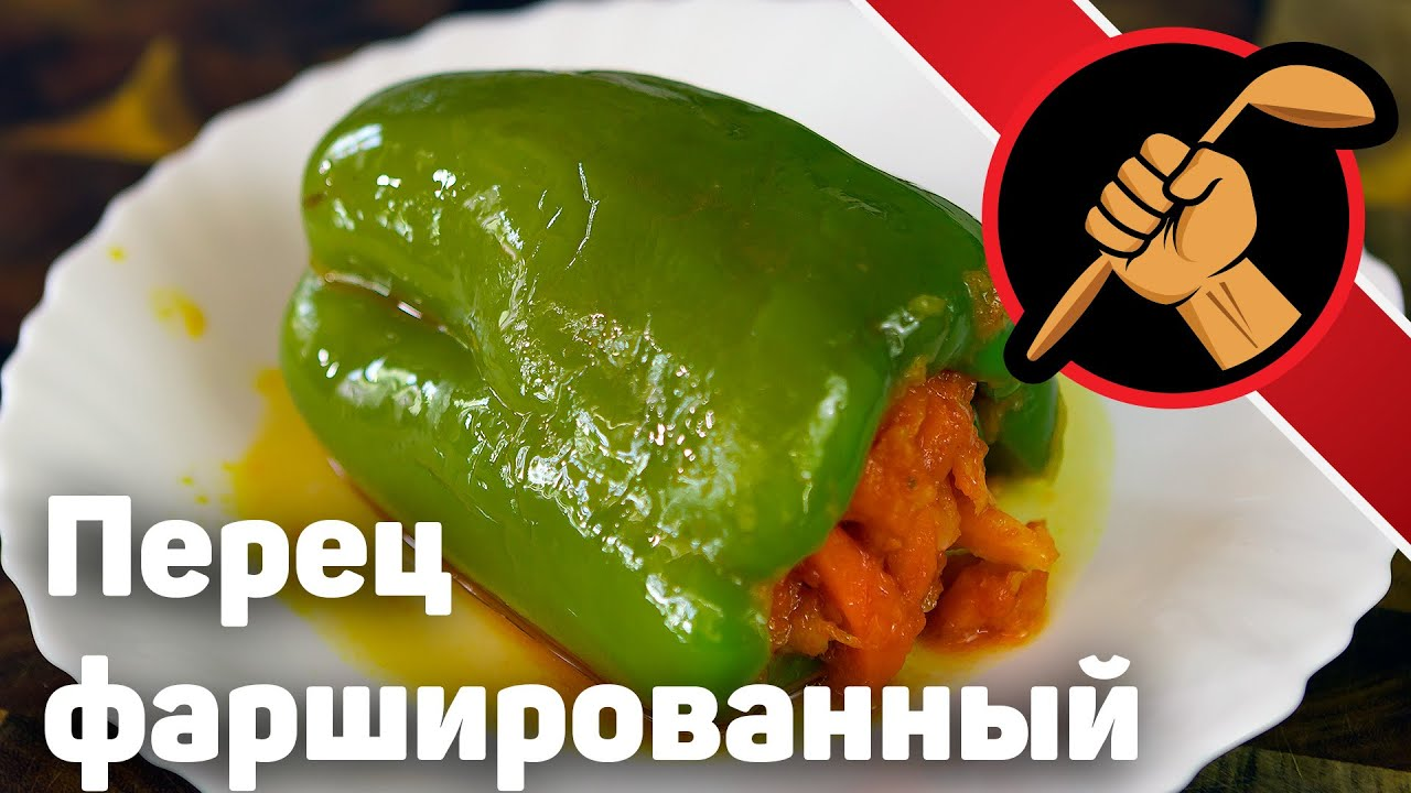 Фаршированный перец овощами и рисом рецепт пошагово 112