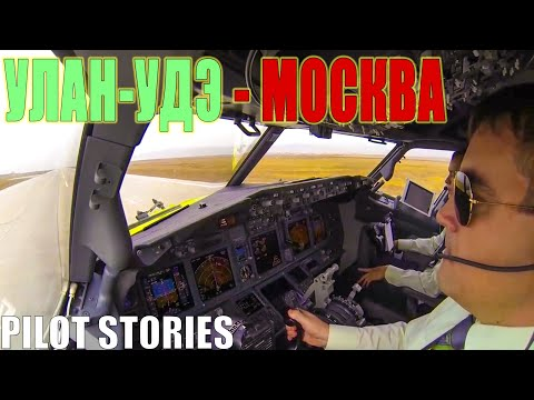 Pilot Stories: Boeing737. From Ulan-Ude To Moscow, Domodedovo.